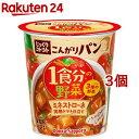 じっくりコトコト こんがりパン 1食分の野菜 ミネストローネ(3個セット)【じっくりコトコト】