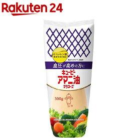 キユーピー アマニ油マヨネーズ(300g)【キユーピー】