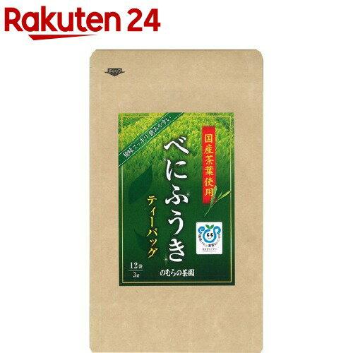 のむらの茶園 べにふうきティーバッグ(36g(12袋入))【のむらの茶園】