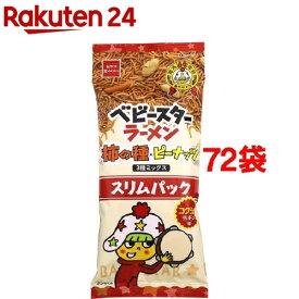 ベビースターラーメン コクうまチキン味 柿の種ミックス(60g*72袋セット)【ベビースター】
