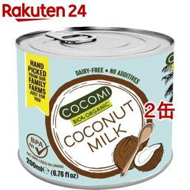 ココミ オーガニックココナッツミルク(200ml*2缶セット)【org_4_more】【COCOMI(ココミ)】