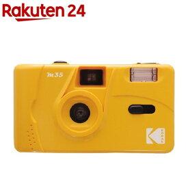 Kodak フィルムカメラ M35 イエロー(1台)