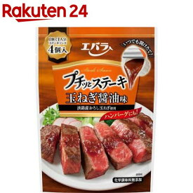 プチッとステーキ 玉ねぎ醤油味(1人分*4コ入)