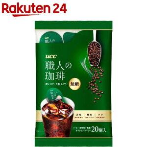 職人の珈琲 ポーションコーヒー 深いコク 無糖 き釈用(10g*20個入)【職人の珈琲】