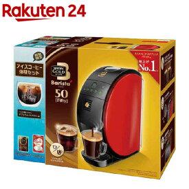 ネスカフェ ゴールドブレンド バリスタ フィフティ レッド アイスコーヒー体験セット(1セット)【ネスカフェ バリスタ】