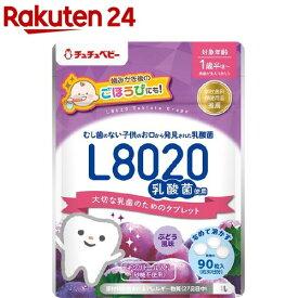 チュチュベビー L8020乳酸菌入タブレット ぶどう風味(90粒)【チュチュベビー】