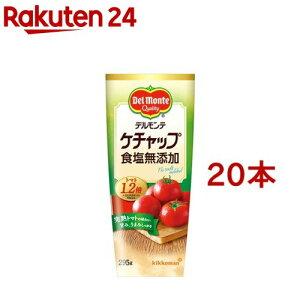 デルモンテ ケチャップ 食塩無添加(295g*20本セット)【デルモンテ】