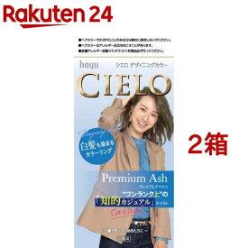シエロ デザイニングカラー プレミアムアッシュ(2箱セット)【シエロ(CIELO)】[白髪染め]