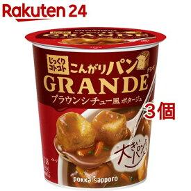 じっくりコトコト こんがりパン GRANDEブラウンシチュー風 ポタージュ(3個セット)【じっくりコトコト】