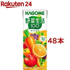 野菜生活100 オリジナル(200ml*48本入)【野菜生活】