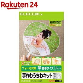 エレコム 手作りうちわキット 白 EJP-UWLWH(1パック)【エレコム(ELECOM)】