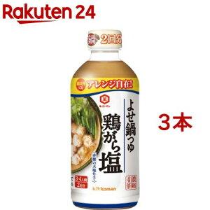 キッコーマン よせ鍋つゆ 鶏がら塩(500ml*3本セット)