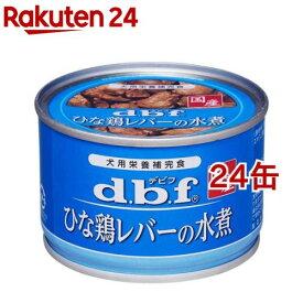 デビフ 国産 ひな鶏レバーの水煮(150g*24コセット)【デビフ(d.b.f)】[ドッグフード]