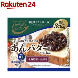 からだシフト 糖質コントロール あんバター(200g)【からだシフト】