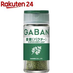 ギャバン 香菜(パクチー) ホール(8g)【ギャバン(GABAN)】