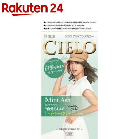 シエロ デザイニングカラー ミントアッシュ(2箱セット)【シエロ(CIELO)】[白髪染め]