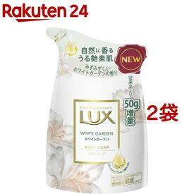 ラックス ボディソープ ホワイトガーデン つめかえ用(350g*2袋セット)【ラックス(LUX)】