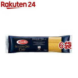 バリラ No.3(1.4mm) セルシオーネ オロシェフ スパゲッティ(1kg*6袋セット)【バリラ(Barilla)】