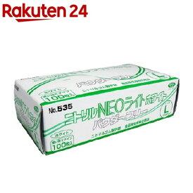 【訳あり】No.535 ニトリル手袋 ネオライト パウダーフリー ホワイト Lサイズ(100枚入)