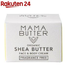 ママバター フェイス&ボディクリーム 無香料(25g)【ママバター】