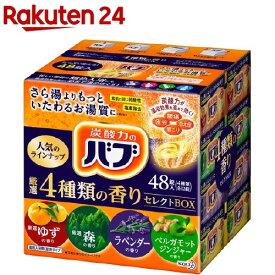 バブ 厳選4種類の香りセレクトBOX(48錠入)【bb-7-q】【バブ】[入浴剤]