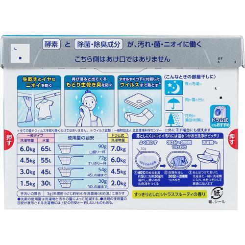 部屋干しトップ除菌EX