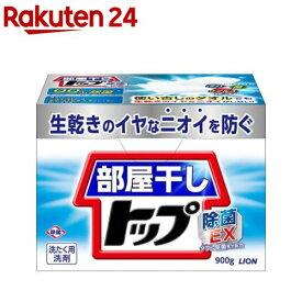部屋干しトップ 除菌EX(900g)【u7e】【rainy_1】【部屋干しトップ】[部屋干し]