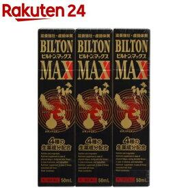 【第2類医薬品】ビルトン マックス(50ml*3コ入)【ビルトン】