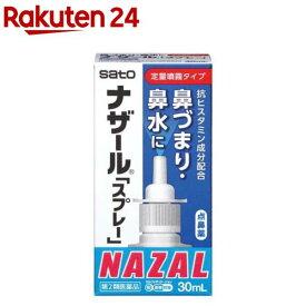 【第2類医薬品】ナザール「スプレー」ポンプ(30ml)【KENPO_08】【ナザール】