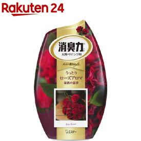 お部屋の消臭力 消臭芳香剤 部屋用 うっとりローズアロマの香り(400mL)【消臭力】