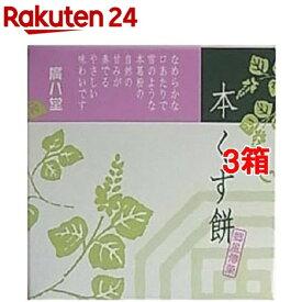 本くず餅(黒蜜・きな粉付)(73g(餅のみ)*3コセット)【廣八堂(ひろはちどう)】