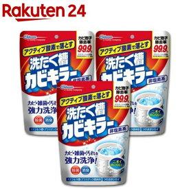 カビキラー アクティブ酸素で落とす洗たく槽カビキラー(250g*3コセット)【カビキラー】
