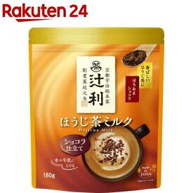 辻利 ほうじ茶ミルク ショコラ仕立て(180g)【辻利】