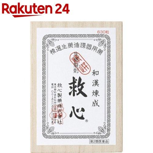 【第2類医薬品】救心(630粒)【KENPO_08】【救心】