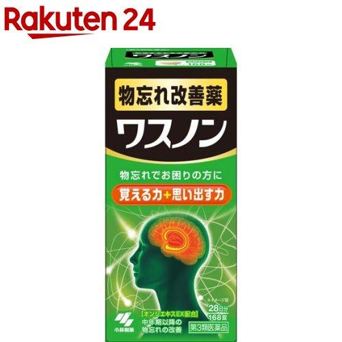 【第3類医薬品】ワスノン(168錠)【送料無料】