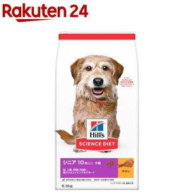 サイエンスダイエット シニアプラス 小粒 高齢犬用(6.5kg)【サイエンスダイエット】