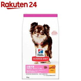 サイエンス・ダイエット ライト 小型犬用 肥満傾向の成犬用 チキン(5kg)【サイエンスダイエット】