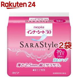 ネピア インナーシート30(20枚入*2袋セット)【ネピア(nepia)】