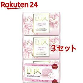 ラックス ソフトローズ(76g*3個入*3セット)【ラックス(LUX)】