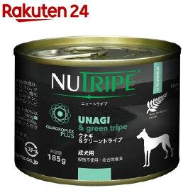 成犬用 ドッグフード ニュートライプ ピュア ウナギ&グリーントライプ(185g)【ニュートライプ(NUTRIPE)】
