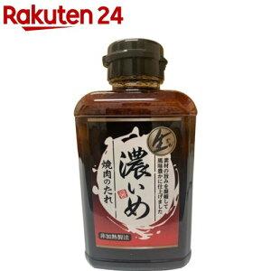 濃いめ焼肉のたれ(450g)