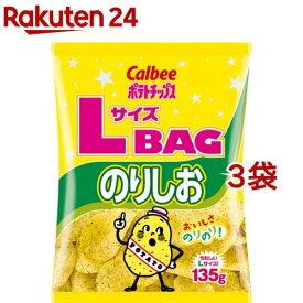 カルビー ポテトチップスLサイズ のりしお(135g*3袋セット)