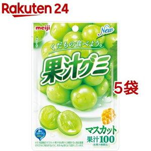 果汁グミ マスカット(51g*5袋セット)【果汁グミ】