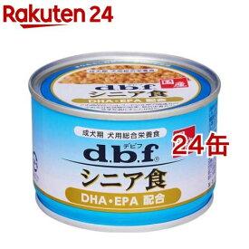デビフ 国産 シニア食 DHA・EPA配合(150g*24コセット)【デビフ(d.b.f)】[ドッグフード]