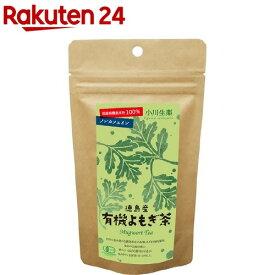 徳島産有機よもぎ茶(1.5g*14袋入)