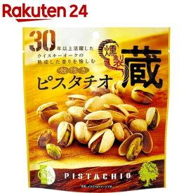 殻付きピスタチオ 燻製蔵(70g)