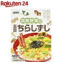 ムソー 国産野菜の五目ちらし寿司の素2合用 21377(2合用)
