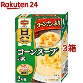 デルモンテ 具Tantoコーンたっぷり コーンスープの素(190g*3箱セット)【デルモンテ】