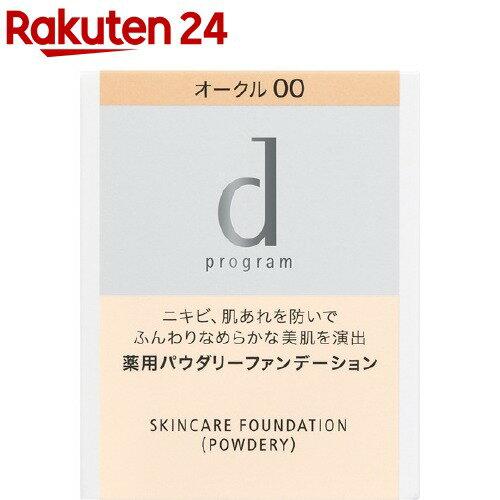 資生堂 d プログラム 薬用 パウダリーファンデーション オークル00 レフィル(10.5g)【d プログラム(d program)】