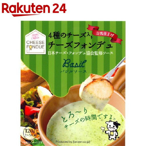 豆乳チーズフォンデュ バジルソース(120g)
